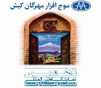 حضور شرکت موج افزار مهرگان کیش در دهمین نمایشگاه بین المللی گردشگری و صنایع وابسته تهران