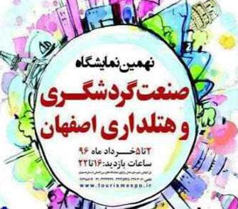 حضور شرکت موج افزار مهرگان کیش در نهمین نمایشگاه بین المللی صنعت گردشگری و هتلداری اصفهان