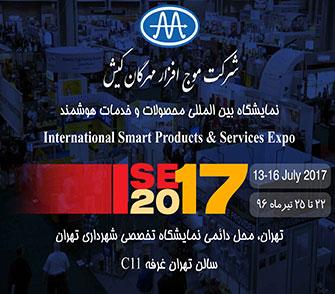 حضور شرکت موج افزار مهرگان کیش در نمایشگاه بین المللی محصولات و خدمات هوشمند